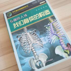 有趣的人体:我们身体的构造(学生最喜爱的科普书)