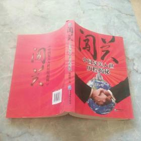 闯关:中国复关入世历程揭秘