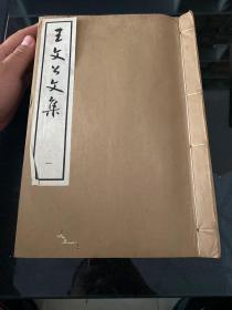 王文公文集 1到8上函完整,带10.11.12.13.16.其中12.13.16.三册有水渍,1962年中华书局版