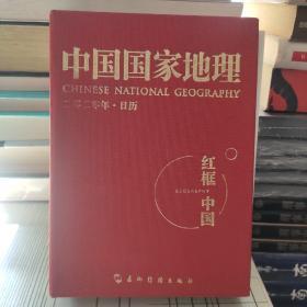 中国国家地理 2020 日历 红框中国