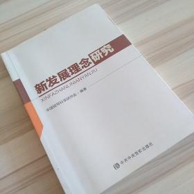 新发展理念研究。