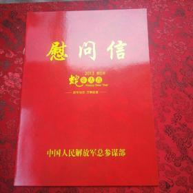 中国人民解放军总参谋部2013年慰问信一枚(近全新)