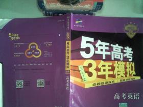 5年高考3年模擬 曲一線科學備考 高考英語(2020B版)