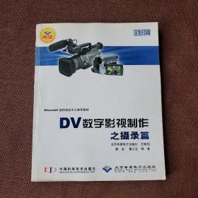 DV数字影视制作之摄录篇(全彩印刷)