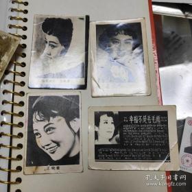 著名歌星、电影明星王晓棠,奚秀兰、王丹凤、疑似李秀明等7张