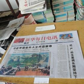 新华每日电讯2020年1月15日