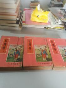 红楼梦 上中下  香港广智书局岀版 繁体竖排,插图古朴 约60-70年代版本