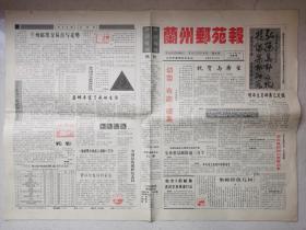 兰州邮苑报(总第1期 第2期,创刊号)