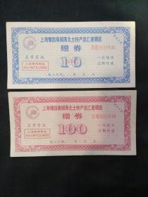 消费券:上海豫园商城南北土特产总汇连锁店代金券一套