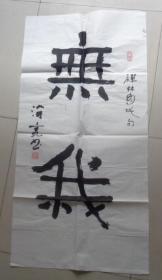 史海亮老师书法  :( D2书架)