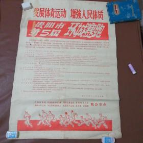 2开宣传,发展体育运动增强人民体质贵阳市第五届环城赛跑