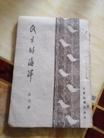 民主的海洋    注意封面有两小孔,封底粘有纸见图7一9。民国罕见书藉。