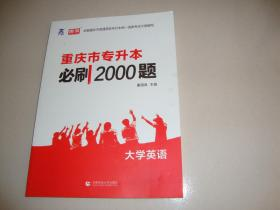 重庆市专升本必刷2000题大学英语