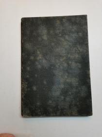 《大同大学工学院土木工程学系毕业年刊》(1949年大学校刊)16开精装