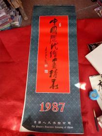怀旧收藏挂历《1987年中国历代绘画精录》12月全尺寸102*38cm