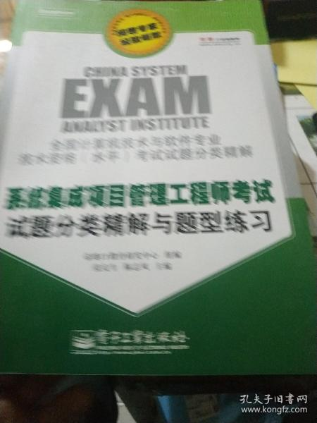 系统集成项目管理工程师考试试题分类精解与题型练习