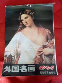 怀旧收藏挂历《1986年外国名画》缺第12月高等教育出版社