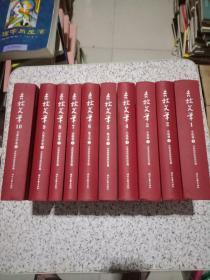 吉林文笔(1-10册全十本)小说卷1-4、散文卷1-2、诗歌卷1-2、儿童文学卷1-2/精装