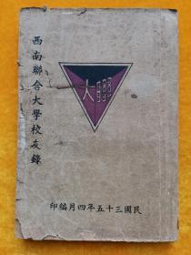西南联合大学校友录(民国三十五年编印)