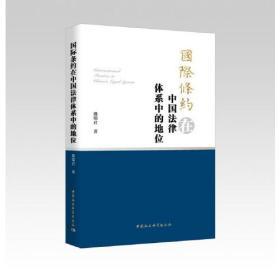国际条约在中国法律体系中的地位