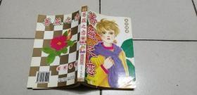 蔷薇之恋 合订珍藏本 9-16