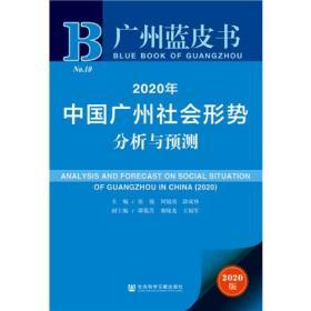 广州蓝皮书:2020年中国广州社会形势分析与预测