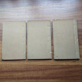和刻本《 汉画早学》3册(应4册全,少最后菊册)   梅兰竹  各式画法技巧  木刻版画多  墨色浓淡多色刷印  明治12年(1879年)开雕