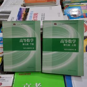 高等数学第七版上下 同济大学