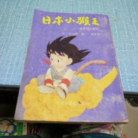 日本小猴王 妖魔国大冒险