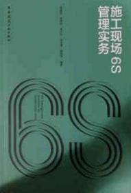 施工现场6S管理实务 9787112251896 中国建筑工业出版社 蓝图建筑书店