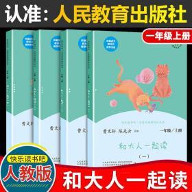 【全套4册】和大人一起读一年级上 读读童谣和儿歌快乐读书吧注音版小学人教版 读书真快乐曹文轩儿童文学课外阅读人民教育出版社