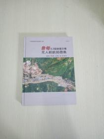 鲁甸6.5级地震灾情无人机航拍图集