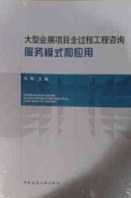 大型会展项目全过程工程咨询服务模式和应用 9787112251803 张辉 中国建筑工业出版社 蓝图建筑书店