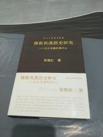 佛教与汉语史研究:以日本资料为中心