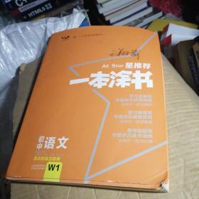 星推荐一本涂书:初中语文(初中阶段均适用)