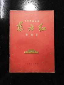 人民音乐出版社·音乐舞蹈史诗《东方红》导演团 编·《音乐舞蹈史诗:东方红·歌曲集》·1977-06·一版一印