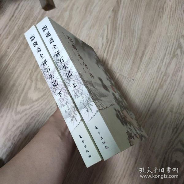 脂砚斋全评石头记(上下册)