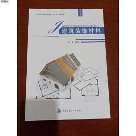"""正版现货建筑装饰材料/高等学校艺术设计类专业""""十二五""""规划教"""