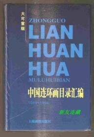 中国连环画目录汇编(大可堂版)·(1949-1994)·竖32开精装·开封·一版一印