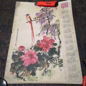 1984年历画:牡丹寿鸟(4开)