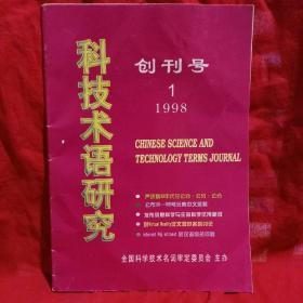 科技术语研究   创刊号(423)