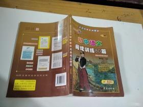 初中语文阅读训练80篇 七年级