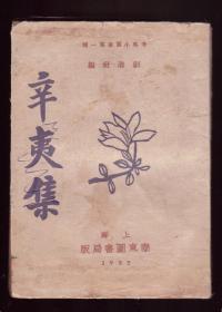 早期新文学珍品 1932年上海创造社 郭沫若 郁达夫等 诗文集《辛夷集》