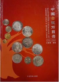 中国金银币目录(1791-1949)未拆封