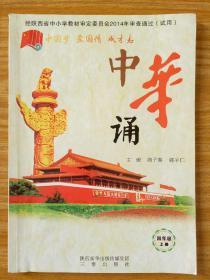 中华诵·经典诵读活动读本(四年级 上册)