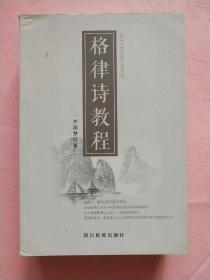 格律诗教程【2019年1版1印】