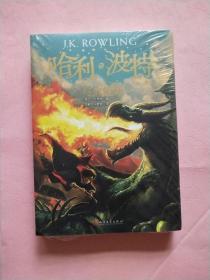 哈利波特  全套7册