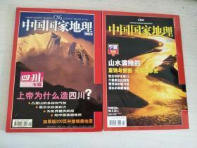 中国国家地理 2010年2月号 总第592期 +2003年9月号 总第515期  两册合售【实物拍图,内页干净】