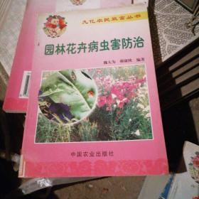 园林花卉病虫害防治
