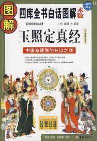 图解玉照定真经:中国命理学的开山之作 /郭璞